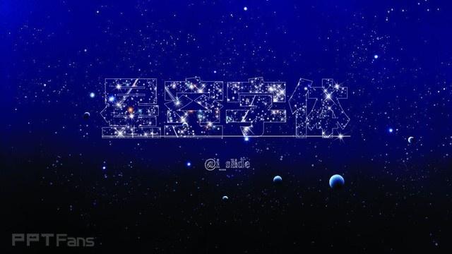三分钟教程(75):繁星流动,与你同路  星空字