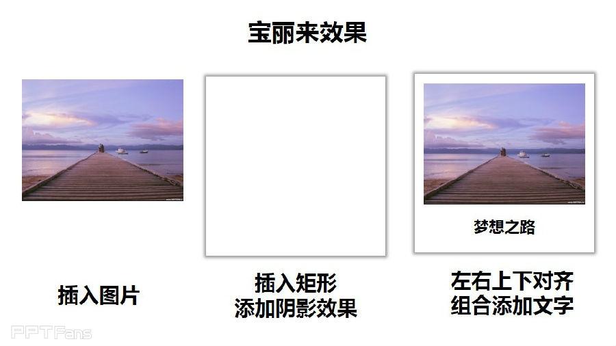 三分钟教程(99):小图片的边框处理术之二:宝丽来