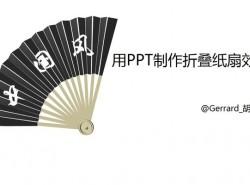 三分钟教程(114):做一个中国风折扇效果