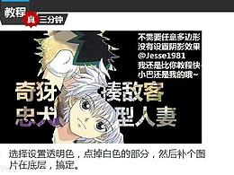 三分钟教程(115):日系动漫人物剪影效果