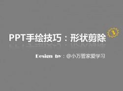 三分钟教程(126):如何用PPT做手绘(形状剪除篇)