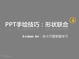 三分钟教程(127):如何用PPT做手绘(形状联合篇)