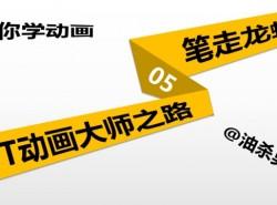 PPT动画大师之路(05):笔走龙蛇