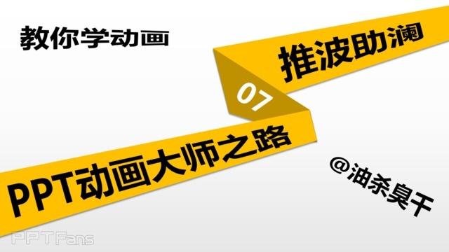 PPT动画大师之路(07):推波助澜