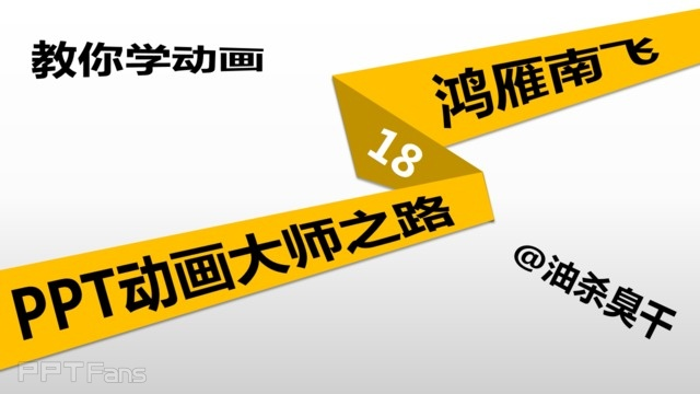 PPT动画大师之路(18):鸿雁南飞