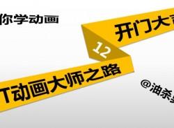 PPT动画大师之路(12):开门大吉