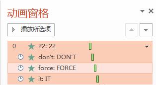PPT动画大师之路(23):张弛有道