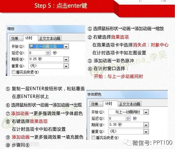 动画真好玩(5):PPT打造密码输入效果