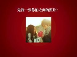 三分钟教程(133):情人节,用PPT秀出你特别的爱!
