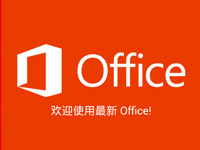 Office手机移动版(Android,IOS版)初体验(免费下载使用)