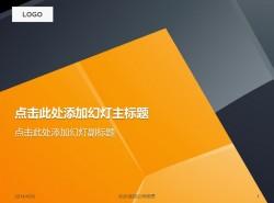 橙灰配色科学技术