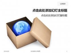 纸盒子装着地球