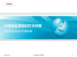 青绿色科技公司世界地图地球