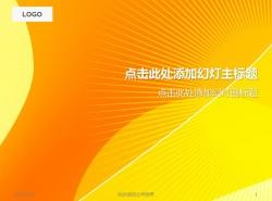 黄色鲜艳科技线条