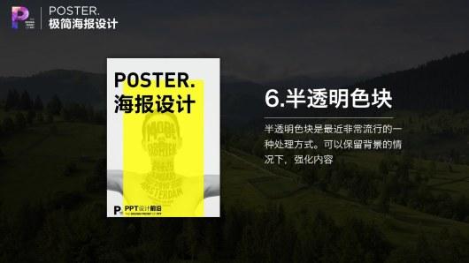 【私家P学院01】7大秘籍,用PPT制作超腻害海报!