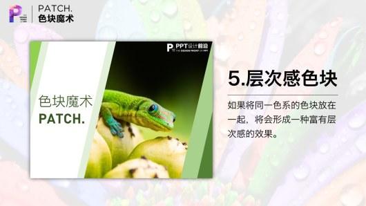 【私家P学院02】揭秘高端PPT的核心技巧