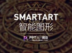 【私家P学院03】别说你会用SmartArt智能图形!