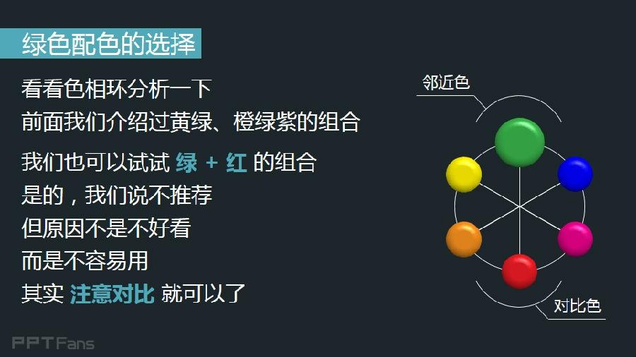3分钟色彩速成班(09):不同颜色的能量场之绿色