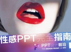 性感PPT完全指南-打造性感PPT必备