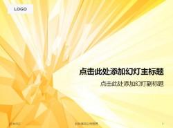 黄色立体科技线条公司介绍