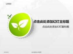 绿色 环保 绿化