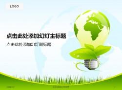 绿色 节能 环保
