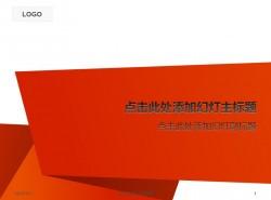橙色个性色块折纸公司工作室介绍