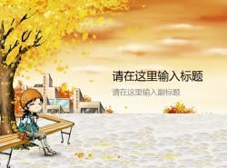 六一儿童节  秋色满园