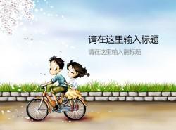 六一儿童节 单车上路