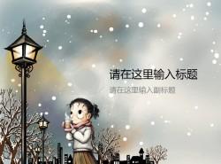 六一儿童节 漫天飞雪