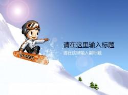六一儿童节 滑雪