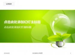绿色环保环境行业灯泡绿叶