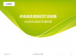 绿色小清新通用线条