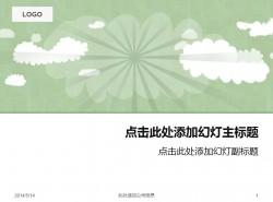 浅绿色小清新文艺小云朵