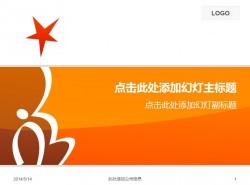 橙色简约图案公司介绍