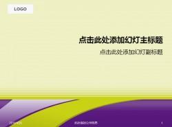 紫绿色彩带国际语言科技生物类
