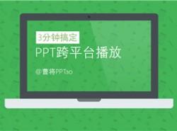 三分钟教程(149):三分钟搞定PPT跨平台播放