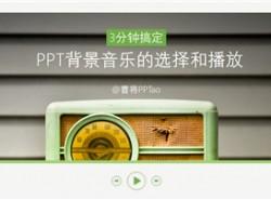 三分钟教程(150):三分钟搞定PPT背景音乐