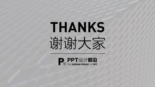 【私家P学院06】线条力场:PPT排版的秘诀