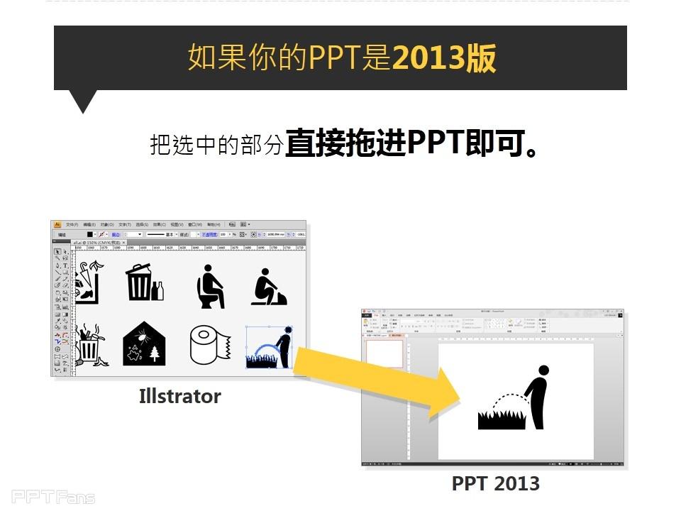 PPT如何制作矢量图标——我懂个P系列教程第四季