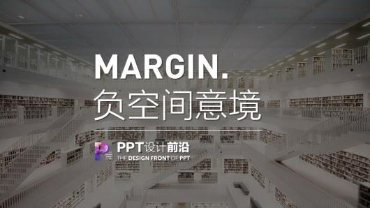 【私家P学院04】6大方法打造PPT意境!