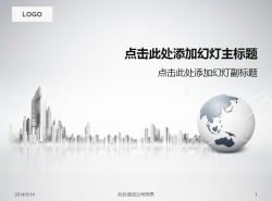 商务国际企业介绍ppt模板下载