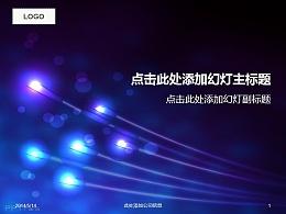 光纤网络ppt模板下载