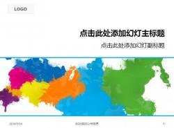 世界地图水彩画