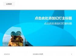 蓝色科技企业文化