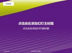 紫色绿色双色混合条纹PPT模板