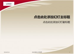 清新简约通用型公司介绍PPT模板