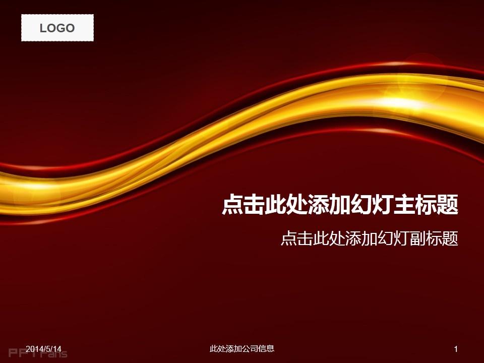 高档红色背景金色闪光彩带_ppt设计教程网