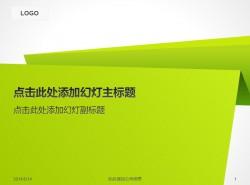 绿色简约折纸PPT模板下载