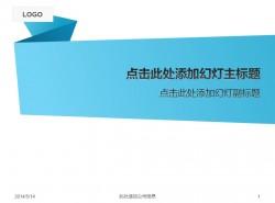 简约蓝色折纸PPT模板下载